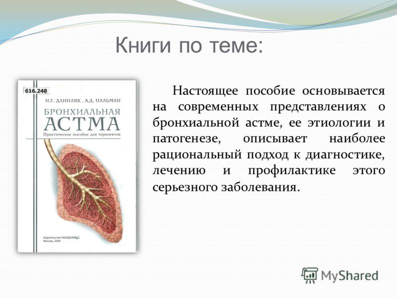 Настоящее пособие основывается на современных представлениях о бронхиальной астме, ее этиологии и патогенезе, описывает наиболее рациональный подход к диагностике, лечению и профилактике этого серьезного заболевания. Книги по теме: