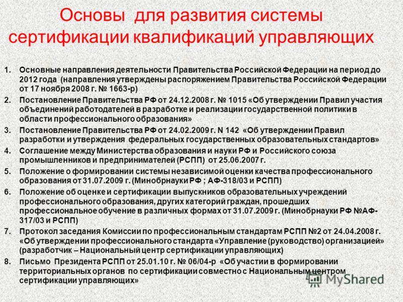 Основы для развития системы сертификации квалификаций управляющих 1.Основные направления деятельности Правительства Российской Федерации на период до 2012 года (направления утверждены распоряжением Правительства Российской Федерации от 17 ноября 2008
