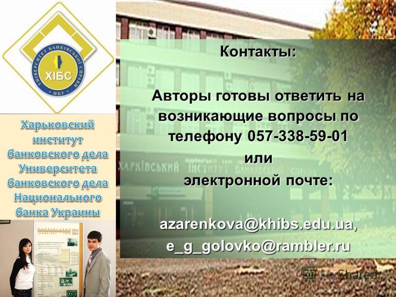 Контакты: Авторы готовы ответить на возникающие вопросы по телефону 057-338-59-01 или электронной почте: azarenkova@khibs.edu.ua,e_g_golovko@rambler.ru