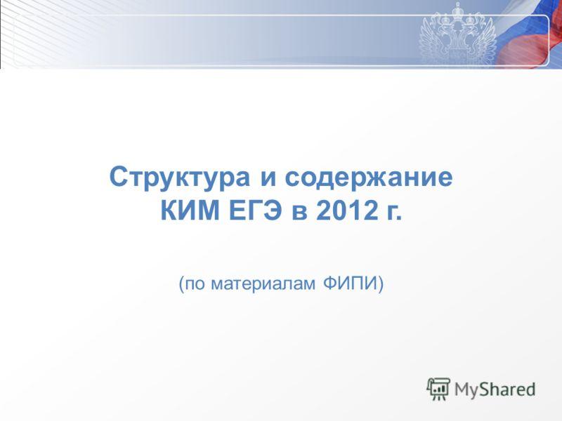 Институт управления образованием РАО Структура и содержание КИМ ЕГЭ в 2012 г. (по материалам ФИПИ)
