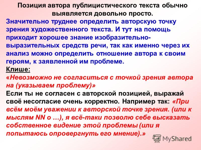 авторская позиция в худ тексте Москва отметила