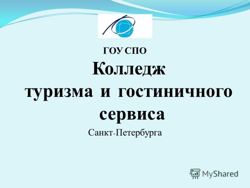 ГОУ СПО Колледж туризма и гостиничного сервиса Санкт - Петербурга