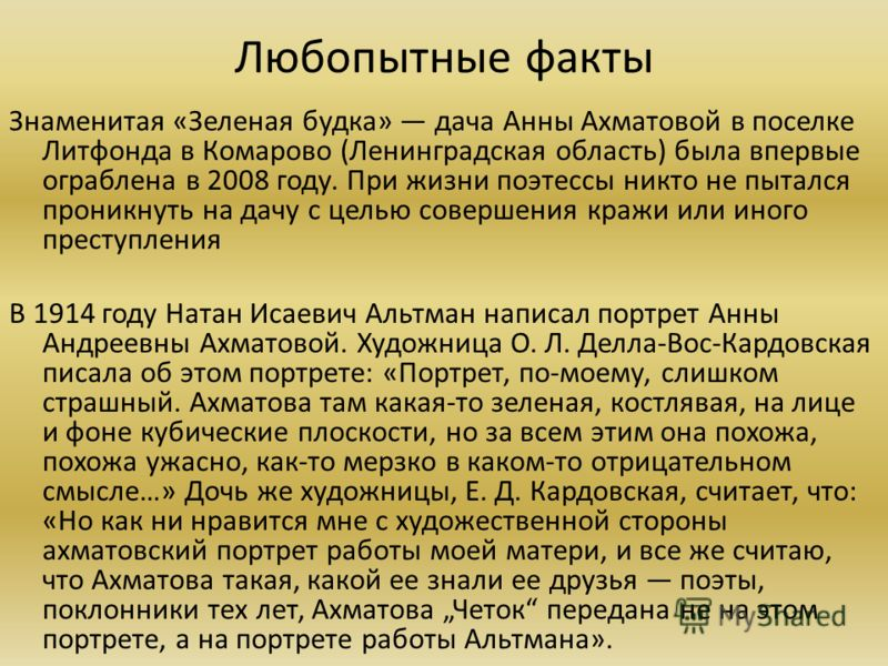 Любопытные факты Знаменитая «Зеленая будка» дача Анны Ахматовой в поселке Литфонда в Комарово (Ленинградская область) была впервые ограблена в 2008 году. При жизни поэтессы никто не пытался проникнуть на дачу с целью совершения кражи или иного престу