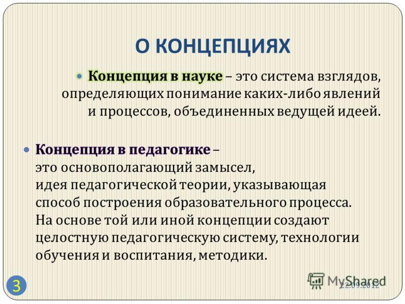 О КОНЦЕПЦИЯХ 22.09.2012 3