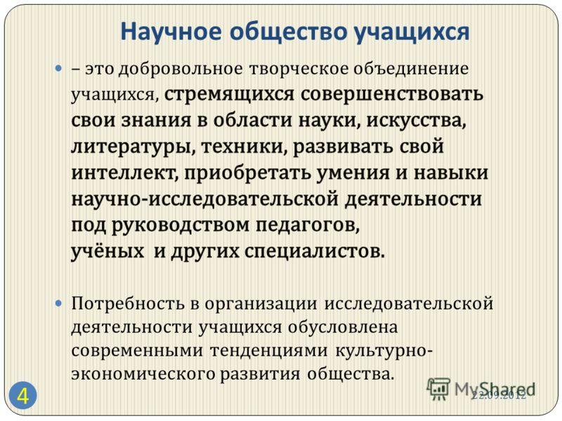 Научное общество учащихся 22.09.2012 4