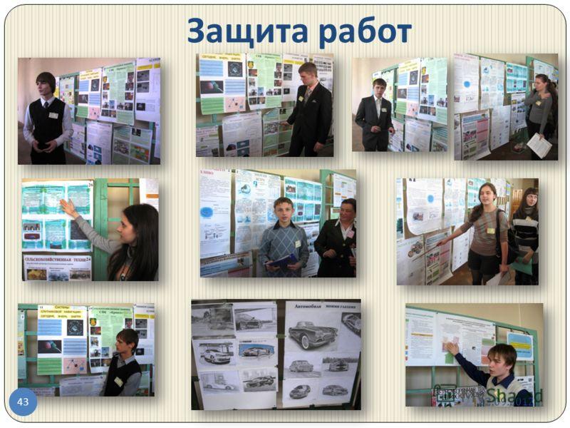 Защита работ 22.09.2012 43