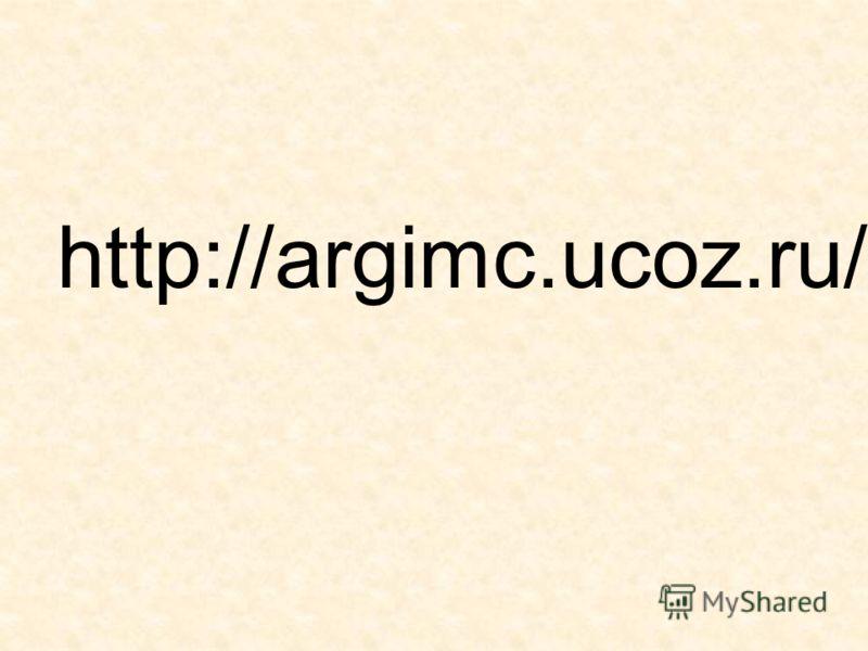 http://argimc.ucoz.ru/