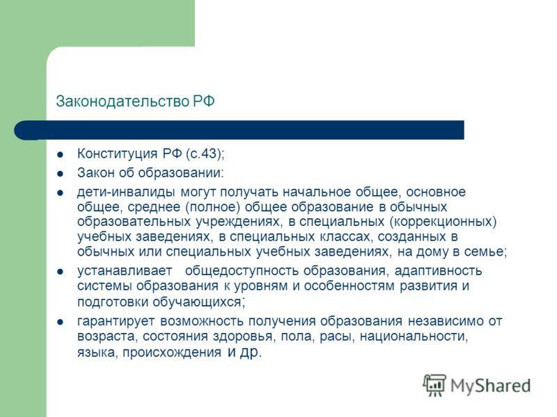 Законодательство рф конституция рф с