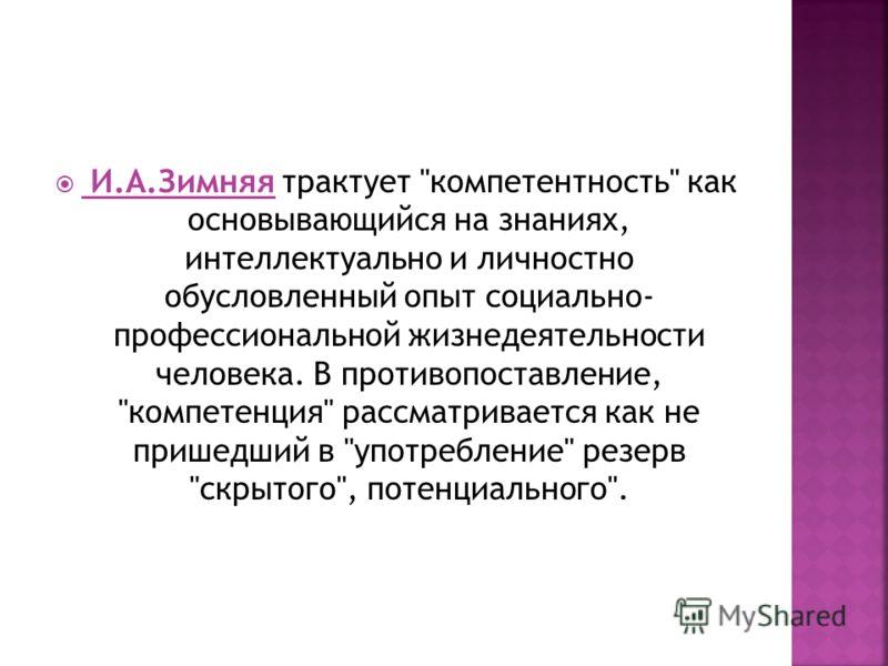 И.А.Зимняя трактует