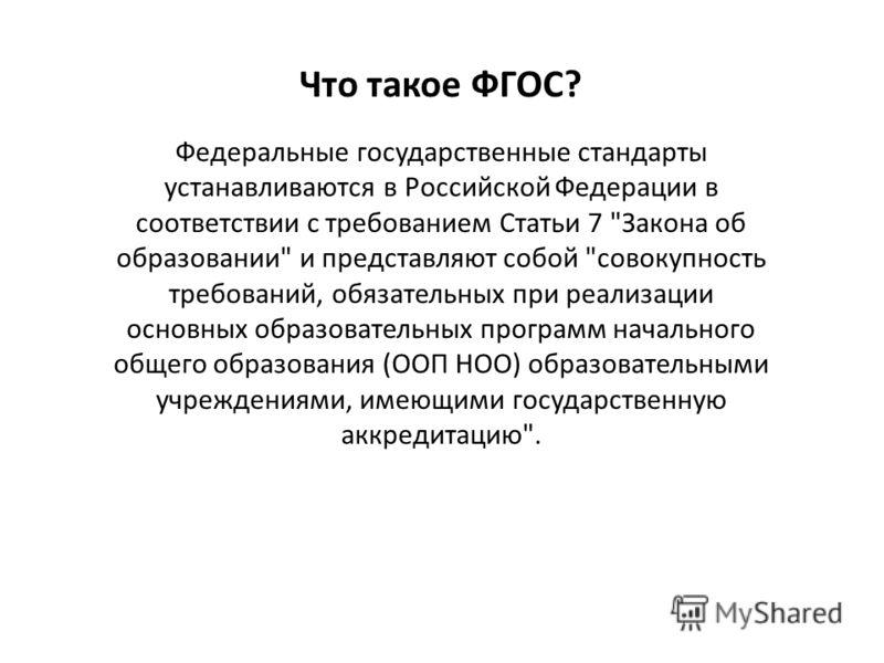 Что такое ФГОС? Федеральные государственные стандарты устанавливаются в Российской Федерации в соответствии с требованием Статьи 7