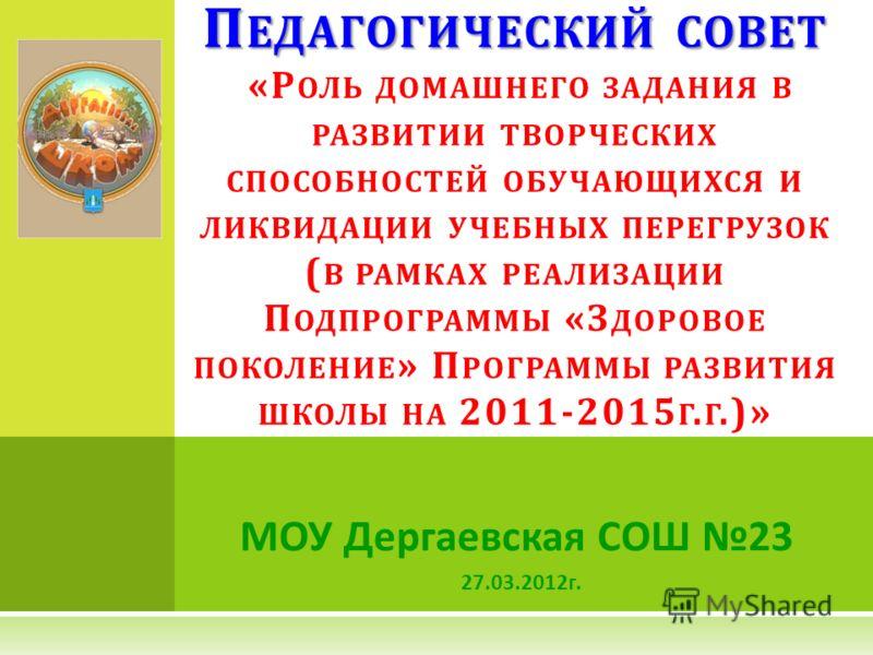 МОУ Дергаевская СОШ 23 27.03.2012 г.