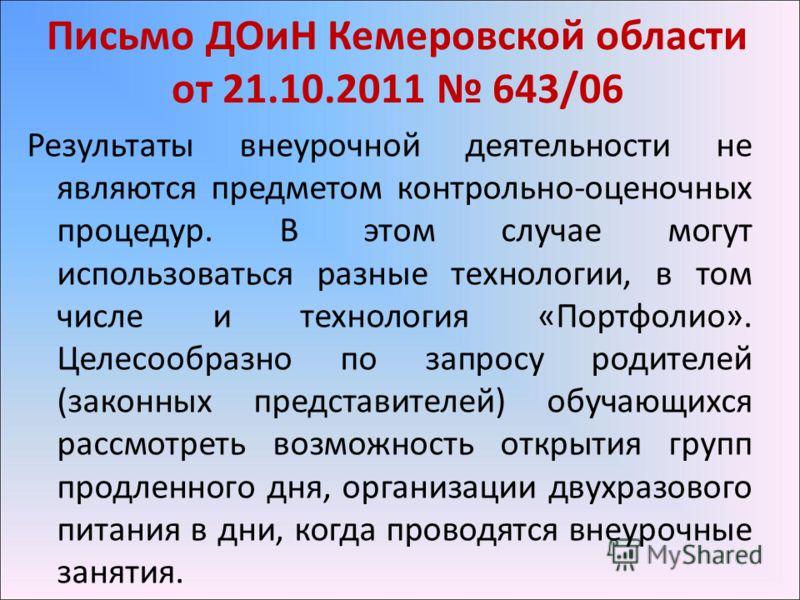 Письмо ДОиН Кемеровской области от 21.10.2011 643/06 Результаты внеурочной деятельности не являются предметом контрольно-оценочных процедур. В этом случае могут использоваться разные технологии, в том числе и технология «Портфолио». Целесообразно по