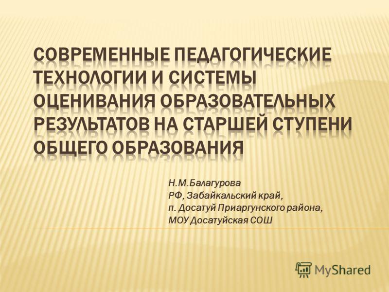 Н.М.Балагурова РФ, Забайкальский край, п. Досатуй Приаргунского района, МОУ Досатуйская СОШ
