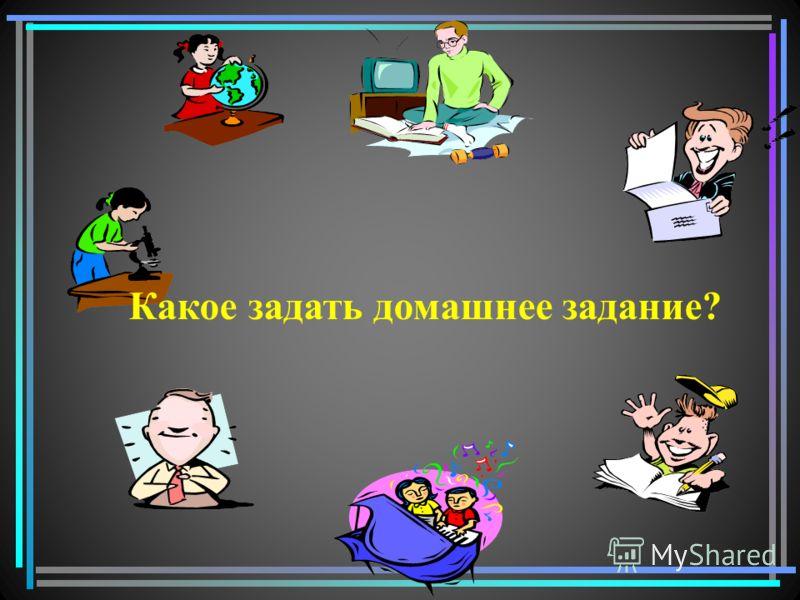 Домашнее задание 3 уровня: обязательный, тренировочный, творческое задание Задание массивом Особое задание