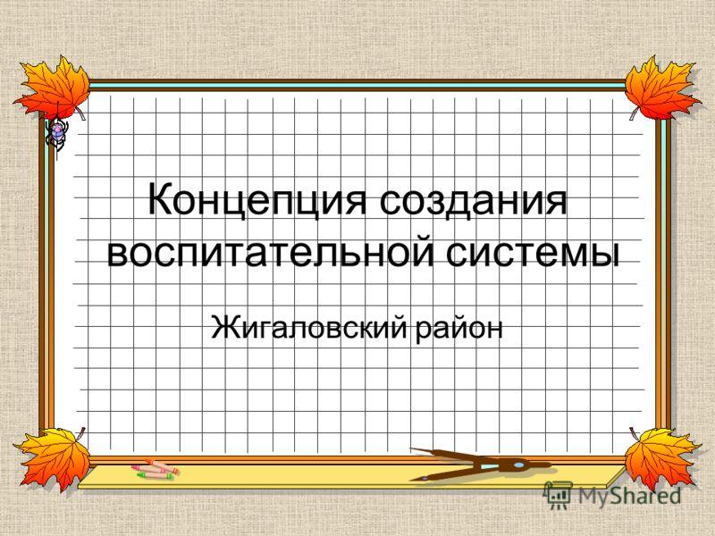 Концепция создания воспитательной системы Жигаловский район