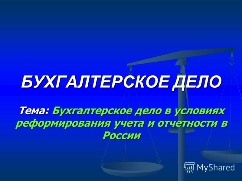 БУХГАЛТЕРСКОЕ ДЕЛО Тема: Бухгалтерское дело в условиях реформирования учета и отчетности в России