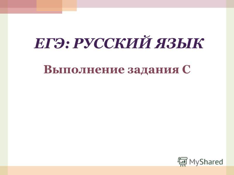ЕГЭ: РУССКИЙ ЯЗЫК Выполнение задания С