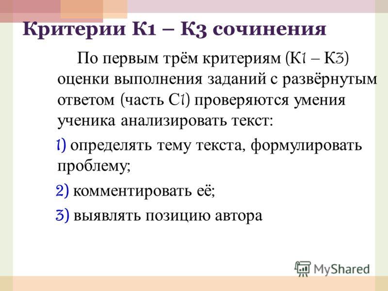 сочинение егэ по русскому языку на часть с