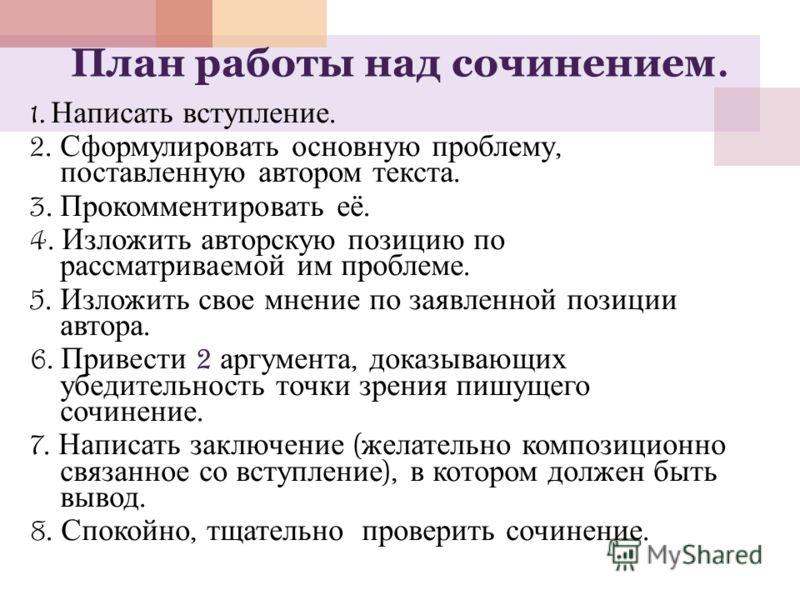 русскому языку в форме ЕГЭ