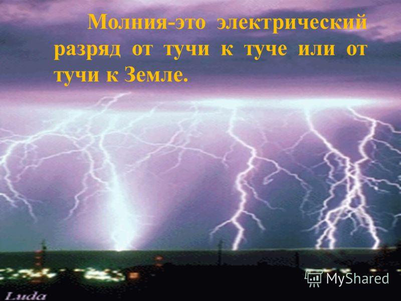 Молния-это электрический разряд от тучи к туче или от тучи к Земле.