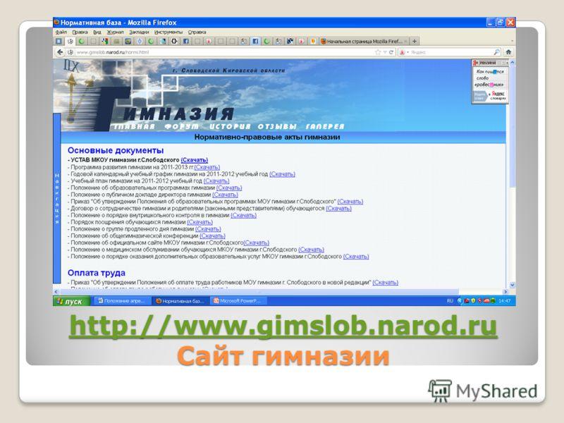 http://www.gimslob.narod.ru http://www.gimslob.narod.ru Сайт гимназии http://www.gimslob.narod.ru
