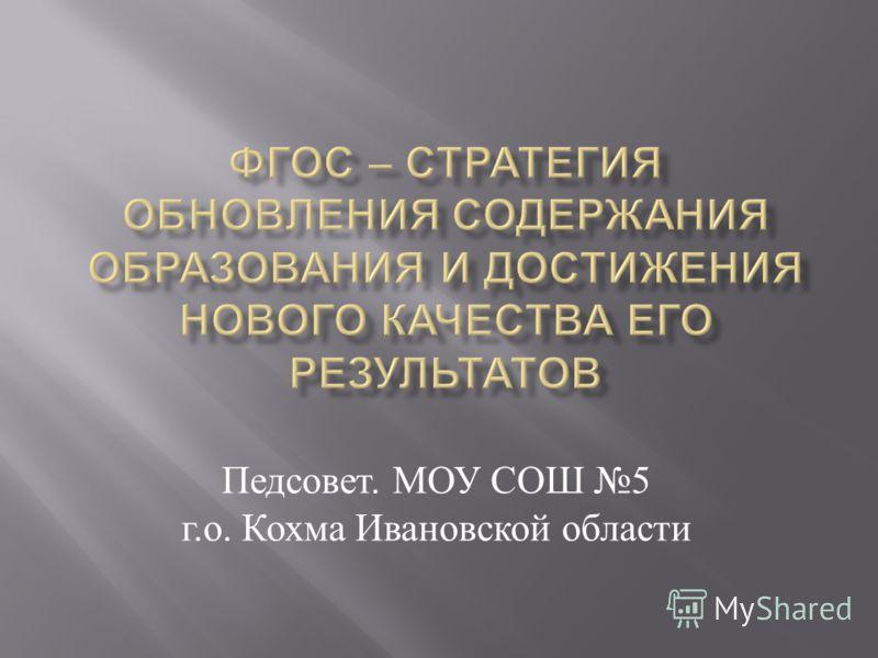 Педсовет. МОУ СОШ 5 г. о. Кохма Ивановской области