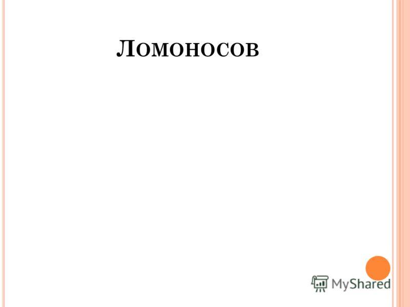 Л ОМОНОСОВ