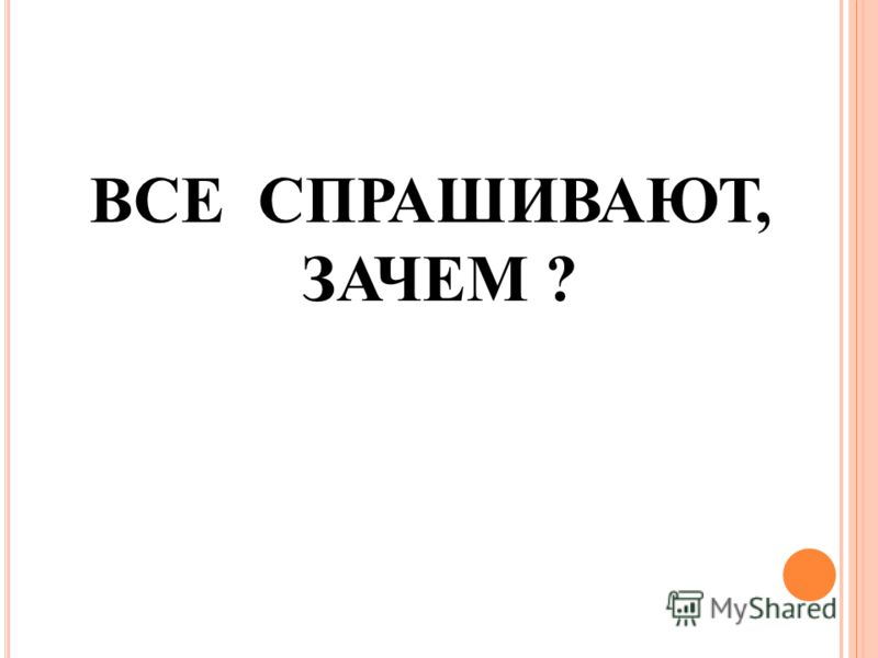 ВСЕ СПРАШИВАЮТ, ЗАЧЕМ ?
