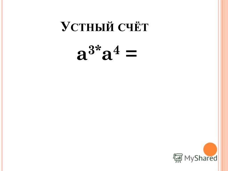 У СТНЫЙ СЧЁТ а 3* а 4 =