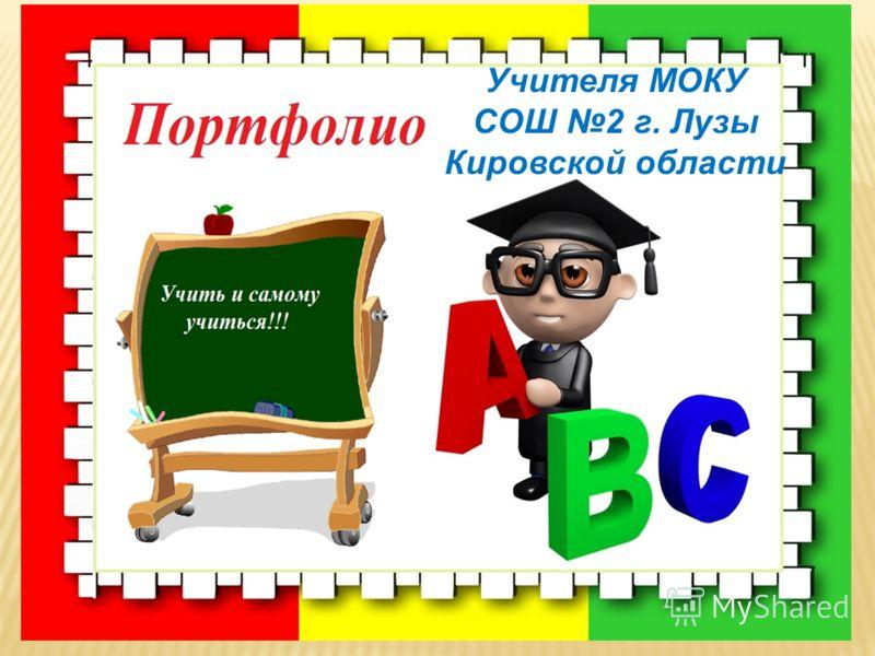 Учителя МОКУ СОШ 2 г. Лузы Кировской области