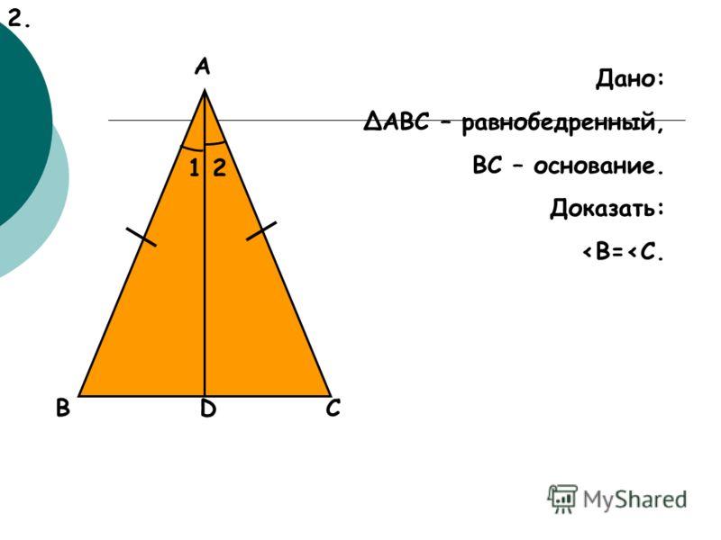 Дано: ΔABC, ΔA 1 B 1 C 1, AB=A 1 B 1, AC=A 1 C 1,