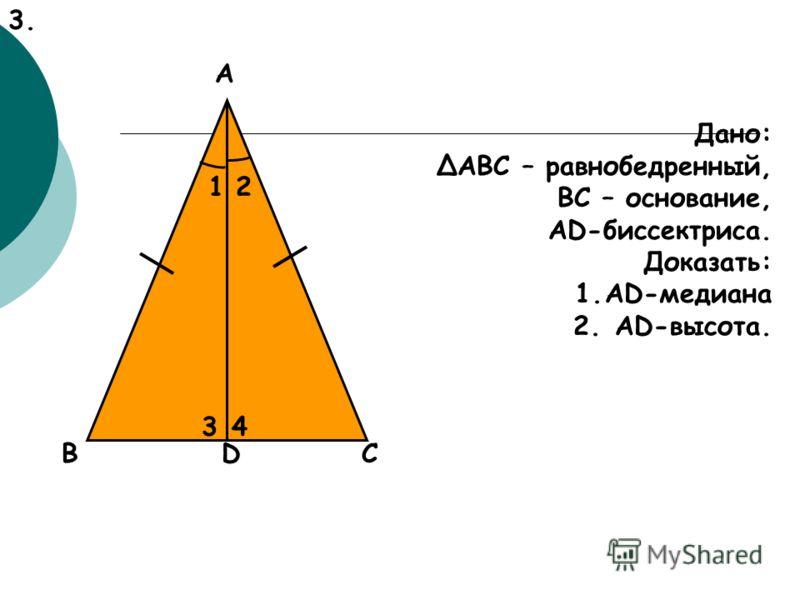 2. Дано: ΔABC – равнобедренный, BC – основание. Доказать: