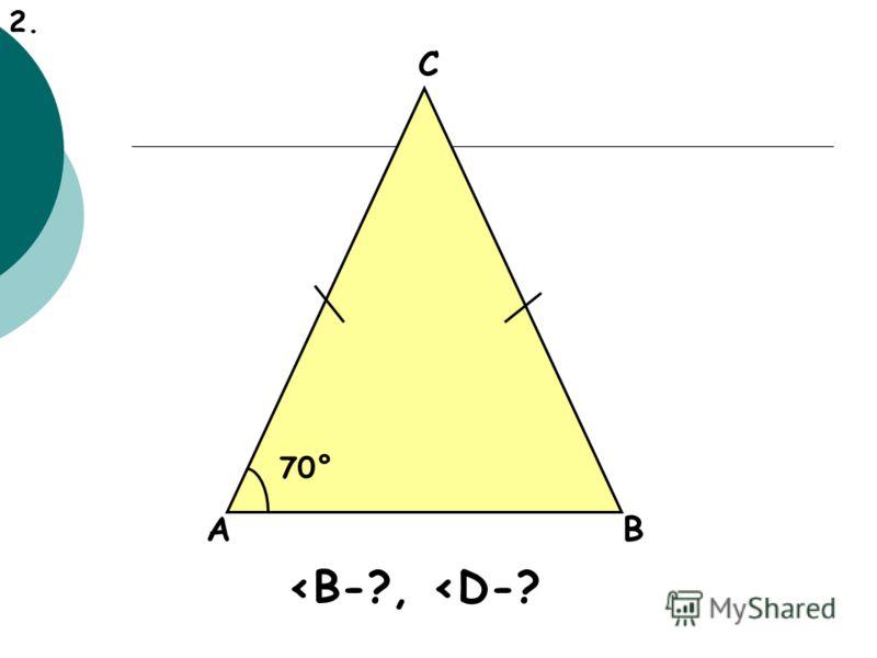 1. 18 см. 10,3 см. 13,6 см. P-?