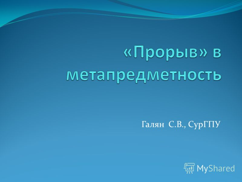 Галян С.В., СурГПУ
