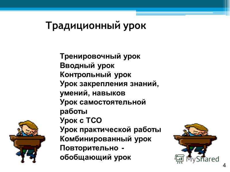 Тренировочный урок Вводный урок Контрольный урок Урок закрепления знаний, умений, навыков Урок самостоятельной работы Урок с ТСО Урок практической работы Комбинированный урок Повторительно - обобщающий урок Традиционный урок 4
