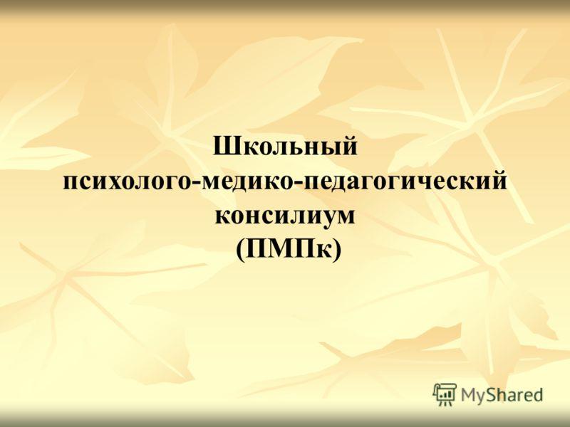 Школьный психолого-медико-педагогический консилиум (ПМПк)