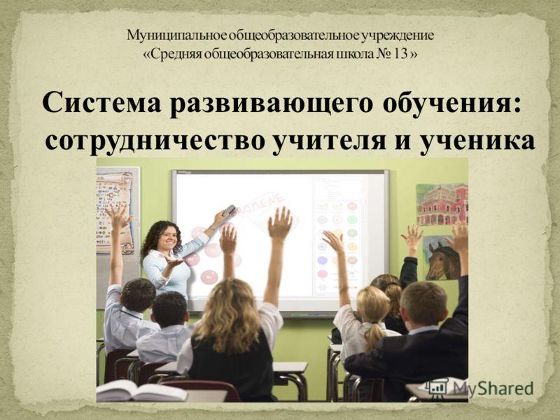 Система развивающего обучения: сотрудничество учителя и ученика