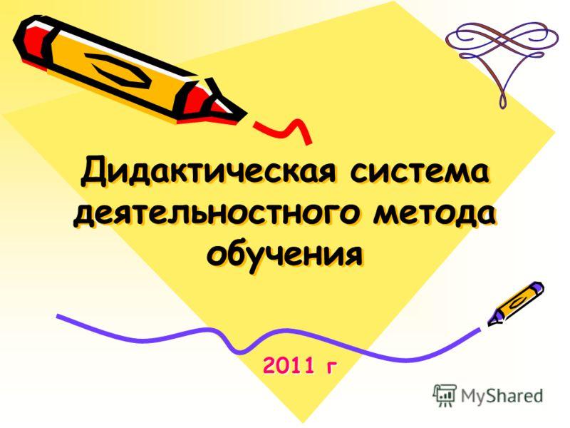 2011 г 2011 г