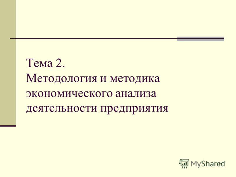17 Тема 2. Методология и методика экономического анализа деятельности предприятия
