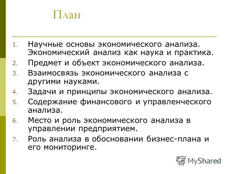 Пермского государственного