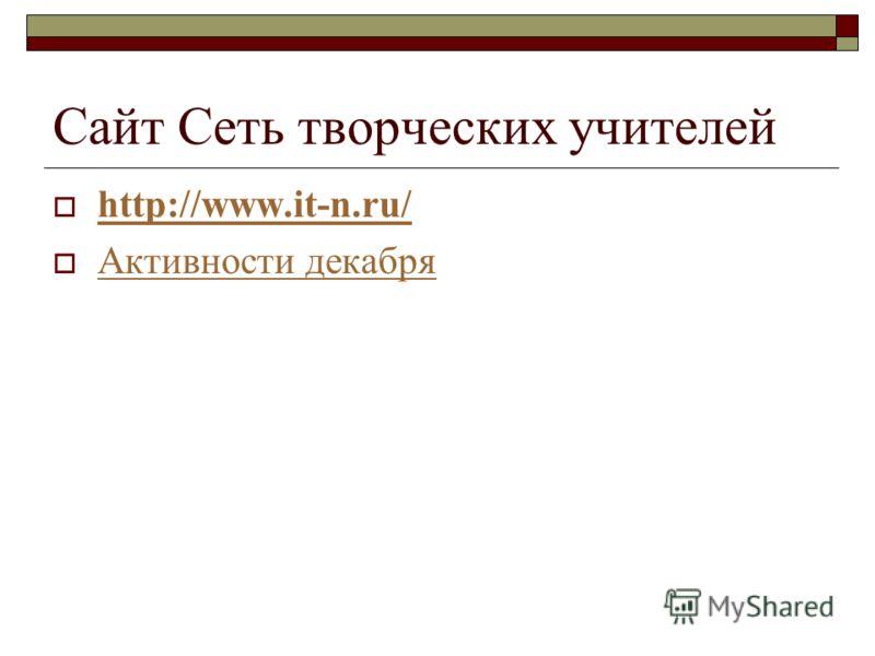 Сайт Сеть творческих учителей http://www.it-n.ru/ Активности декабря