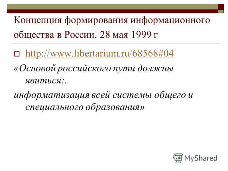 Концепция формирования информационного общества в России. 28 мая 1999 г http://www.libertarium.ru/68568#04 «Основой российского пути должны явиться:.. информатизация всей системы общего и специального образования»