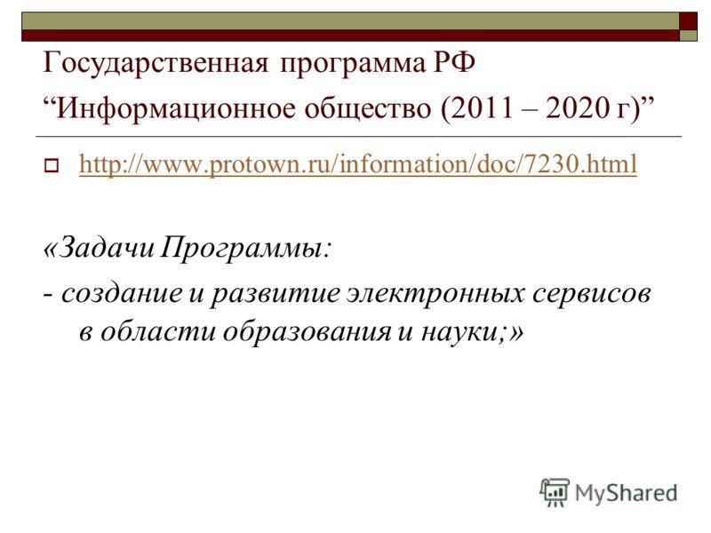 Государственная программа РФ Информационное общество (2011 – 2020 г) http://www.protown.ru/information/doc/7230.html «Задачи Программы: - создание и развитие электронных сервисов в области образования и науки;»