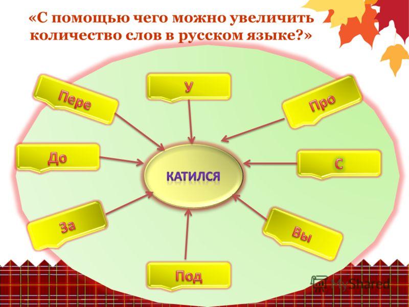 «С помощью чего можно увеличить количество слов в русском языке?»