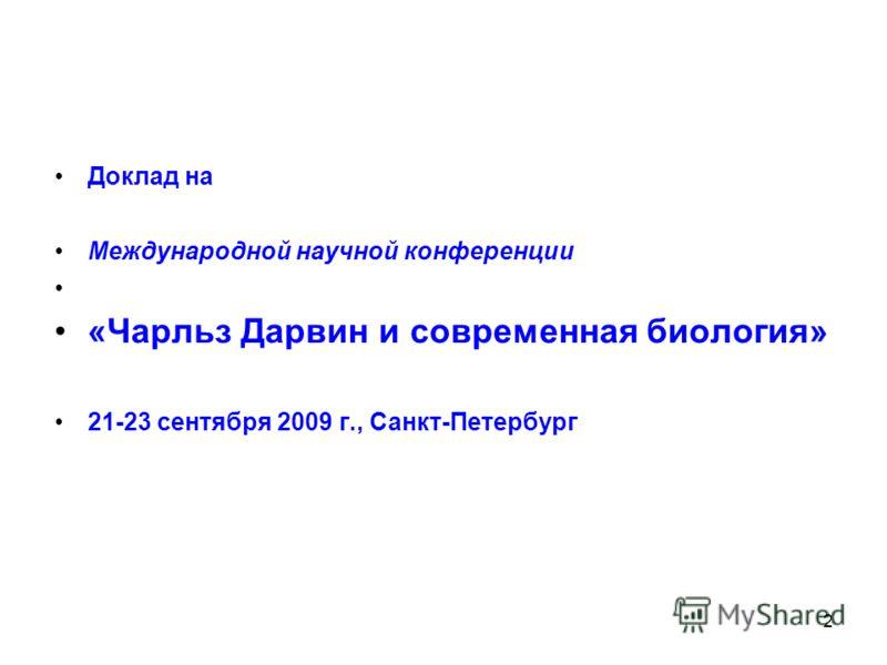 Доклад на Международной научной конференции «Чарльз Дарвин и современная биология» 21-23 сентября 2009 г., Санкт-Петербург 2