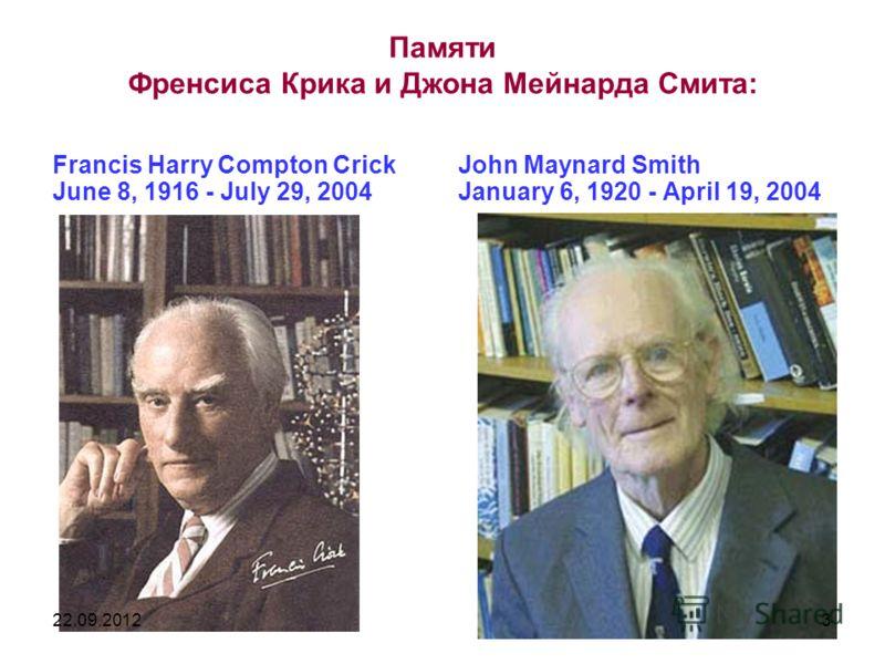 Памяти Френсиса Крика и Джона Мейнарда Смита: Francis Harry Compton Crick June 8, 1916 - July 29, 2004 John Maynard Smith January 6, 1920 - April 19, 2004 22.09.20123