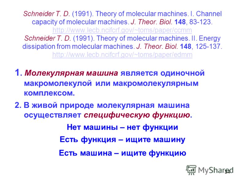 Schneider T. D. (1991). Theory of molecular machines. I. Channel capacity of molecular machines. J. Theor. Biol. 148, 83-123. http://www.lecb.ncifcrf.gov/~toms/paper/ccmm Schneider T. D. (1991). Theory of molecular machines. II. Energy dissipation fr