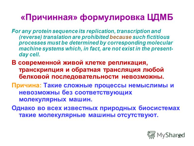 «Причинная» формулировка ЦДМБ For any protein sequence its replication, transcription and (reverse) translation are prohibited because such fictitious processes must be determined by corresponding molecular machine systems which, in fact, are not exi