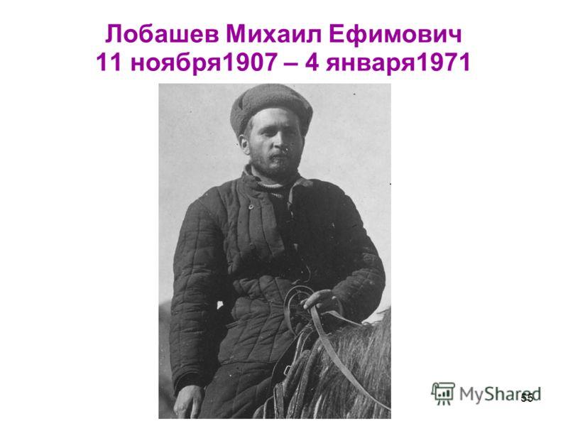 Лобашев Михаил Ефимович 11 ноября1907 – 4 января1971 55
