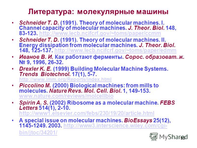 Литература: молекулярные машины Schneider T. D. (1991). Theory of molecular machines. I. Channel capacity of molecular machines. J. Theor. Biol. 148, 83-123. http://www.lecb.ncifcrf.gov/~toms/paper/ccmmhttp://www.lecb.ncifcrf.gov/~toms/paper/ccmm Sch